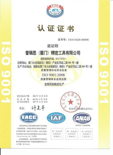 质量认证证书 001.jpg